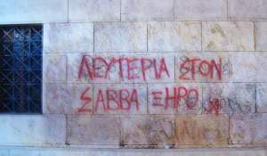 athens_6-10-06_anarchists_in_solidarity_to_savvas_xiros__3_