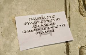 fylakes_trikakia_789