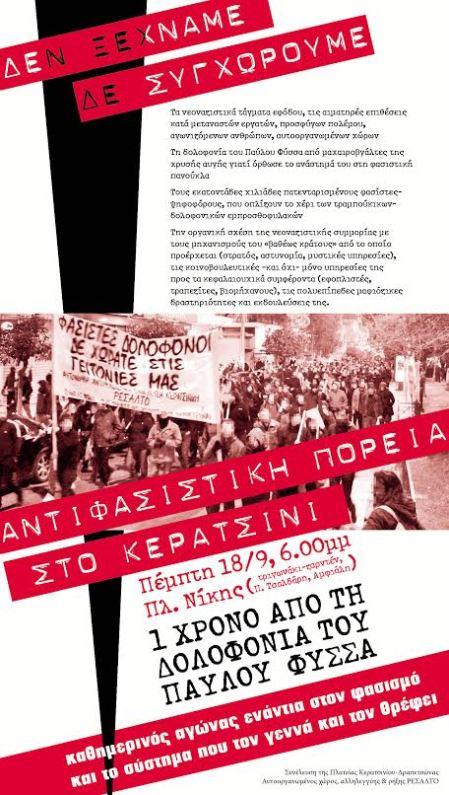 antifa_poreia_keratsini_18_09_14_1