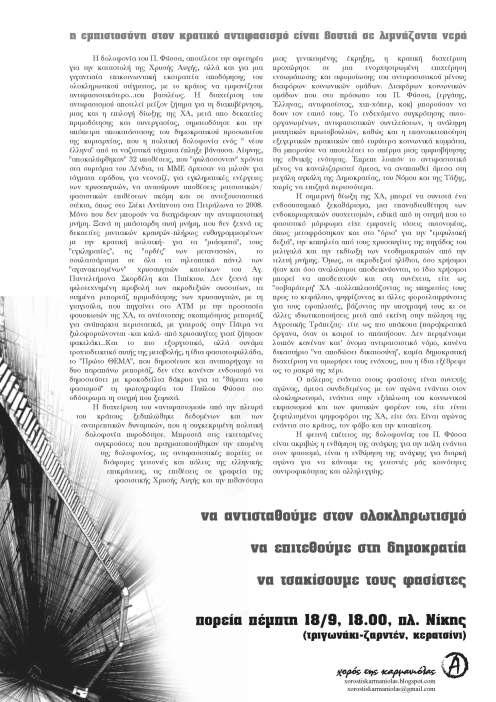fyssas2teliko_Page_2