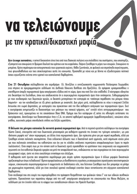 sakdikastiria-2-11-2014-1