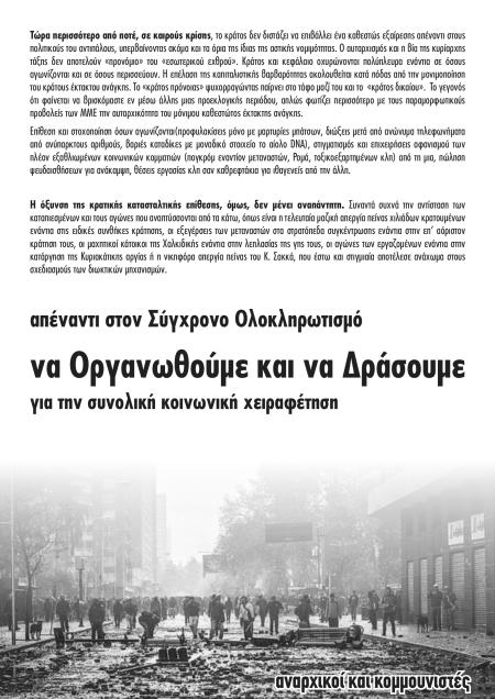 sakdikastiria-2-11-2014-2