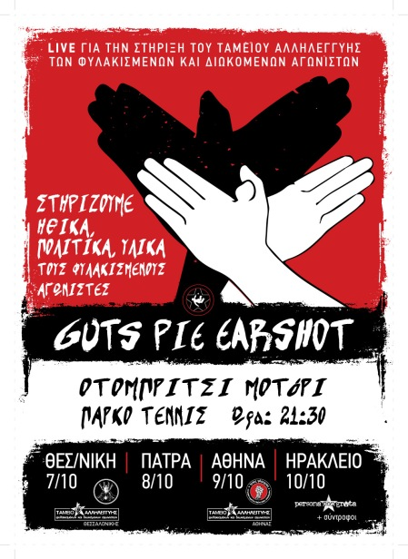 GUTS-PIE-EARSHOT_1_web